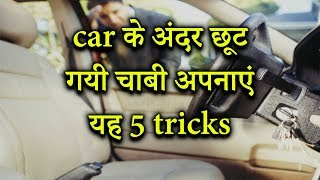 The keys left inside the car, do not panic See This 5 Trick, Open Car Door Without Key