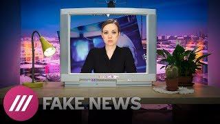 Fake News #2. Как Первый канал монтирует сюжеты