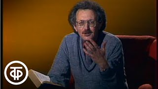 Педагогика для всех. Передача 1. Курс 1 (1988)
