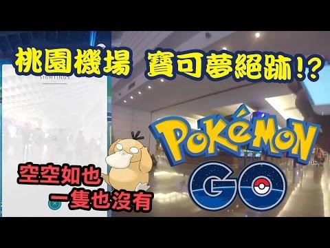 桃園機場 寶可夢絕跡!? | Pokemon GO 精靈寶可夢GO
