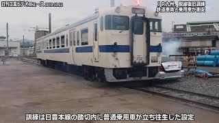 JR九州、脱線復旧訓練 鉄道車両・乗用車を衝突