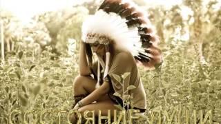 Индейская Этническая Музыка – Состояние души