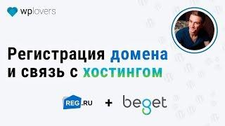 Регистрация домена на Reg.ru и делегирование на хостинг Beget.
