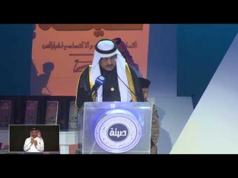 الدكتور عصام بن سعيد في حفل جائزة الأميرة صيتة للتميز في العمل الاجتماعي بدورتها الرابعة