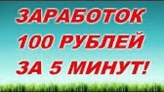 Как зарабатывать 100 рублей каждые 3-5 минуты. Быстрый заработок в интернете