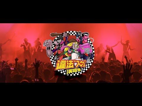 SmashRegz/違法 『入ㄉ演唱會』Recap
