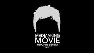 НЕВСКИЕ БЕРЕГА 2018 - Я нереально крутой мастер / автор - МЕДВЕДЕВ ДМИТРИЙ