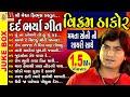 Dard Bharya Geet    Vikram Thakor Special    Gujarati Sad Song   