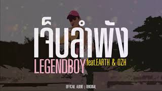 LEGENDBOY - เจ็บลำพัง feat.EARTH & OZH (Official Audio)