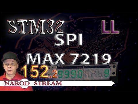 Программирование МК STM32. Урок 152. LL. SPI. Драйвер индикатора MAX7219. Часть 2