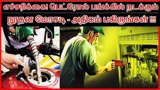 பெட்ரோல் நிலையங்களில் இப்படிதான் நம்மை ஏமாற்றுவார்கள் | How You Are Cheated At Petrol Pump