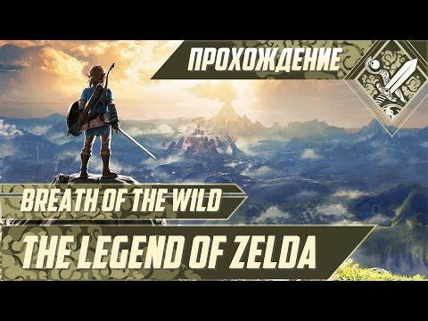 Дикий пьяный Линк - The Legend of Zelda Breath of the Wild #1