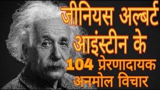 जीनियस अल्बर्ट आइंस्टीन के 104 प्रेरणादायक अनमोल विचार | Albert Einstein Quotes In Hindi |