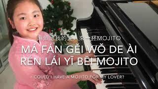 Jay Chou 周杰倫 - Mojito : Singing With Piano Cover By Xinxia (Age9)