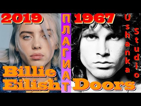 Download Плагиат Billie Eilish - bury a friend Doors - People are strange Plagiarism Plagiary Mp4 HD Video and MP3