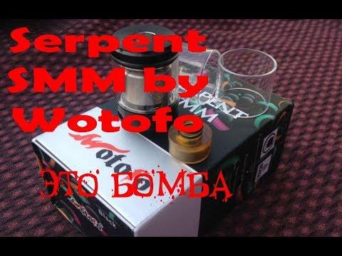 Wotofo Serpent SMM RTA