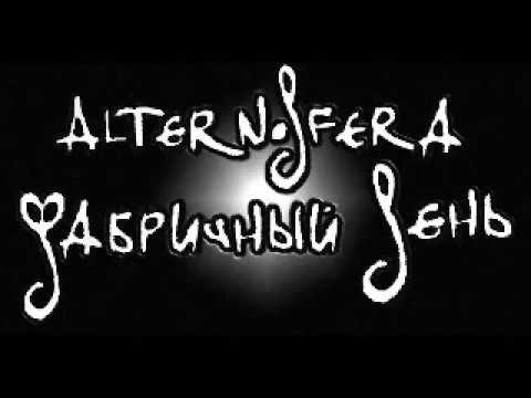 AlternosferA - Фабричный День