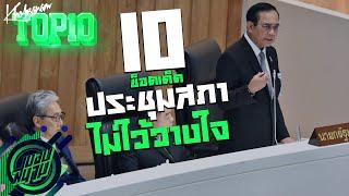 10 ช็อตเด็ดประชุมสภาอภิปรายไม่ไว้วางใจ !! -ขอบสนาม TOP10