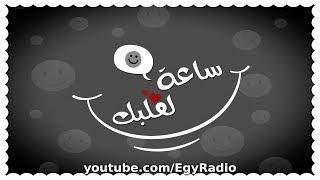 تحميل و مشاهدة ساعة لقلبك ׀ فايق أفندي ׀ حسين عبد النبي – فؤاد راتب MP3