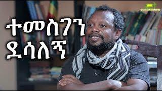 Ethiopia: EthioTube ልዩ ዝግጅት - ቆይታ ከተመስገን ደሳለኝ ጋር : A talk with Temesgen Desalegn | March 2018