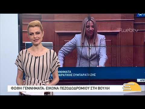 Τίτλοι Ειδήσεων ΕΡΤ3 10.00 | 09/05/2019 | ΕΡΤ