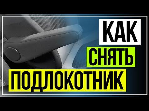 РЕНО КАПТЮР КАК СНЯТЬ ШТАТНЫЙ ПОДЛОКОТНИК.Renault CAPTUR armrest