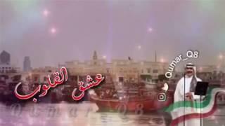 عشق القلوب عبدالله الرويشد تحميل MP3