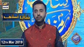 Shan e Iftar - Shan e Aslaaf - ( Hazrat Malik Bin Dinar Ka Waqia) - 12th May 2019