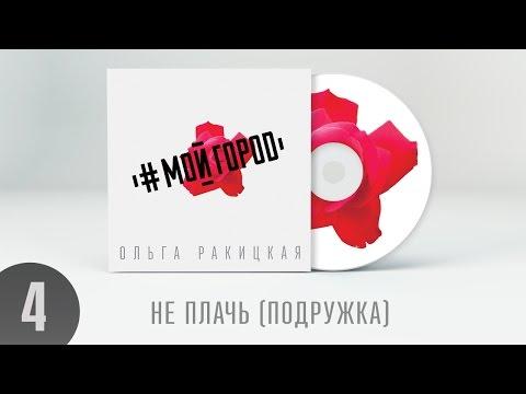 Ольга Ракицкая и группа #МОЙГОРОД - Не плачь, подружка (аудио)