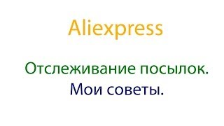Aliexpress Урок № 5 Отслеживание посылок. Мои советы.
