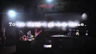 RUS Sub   ♫ Sayonara Maxwell & µThunder   Not The End Five Nights at Freddy