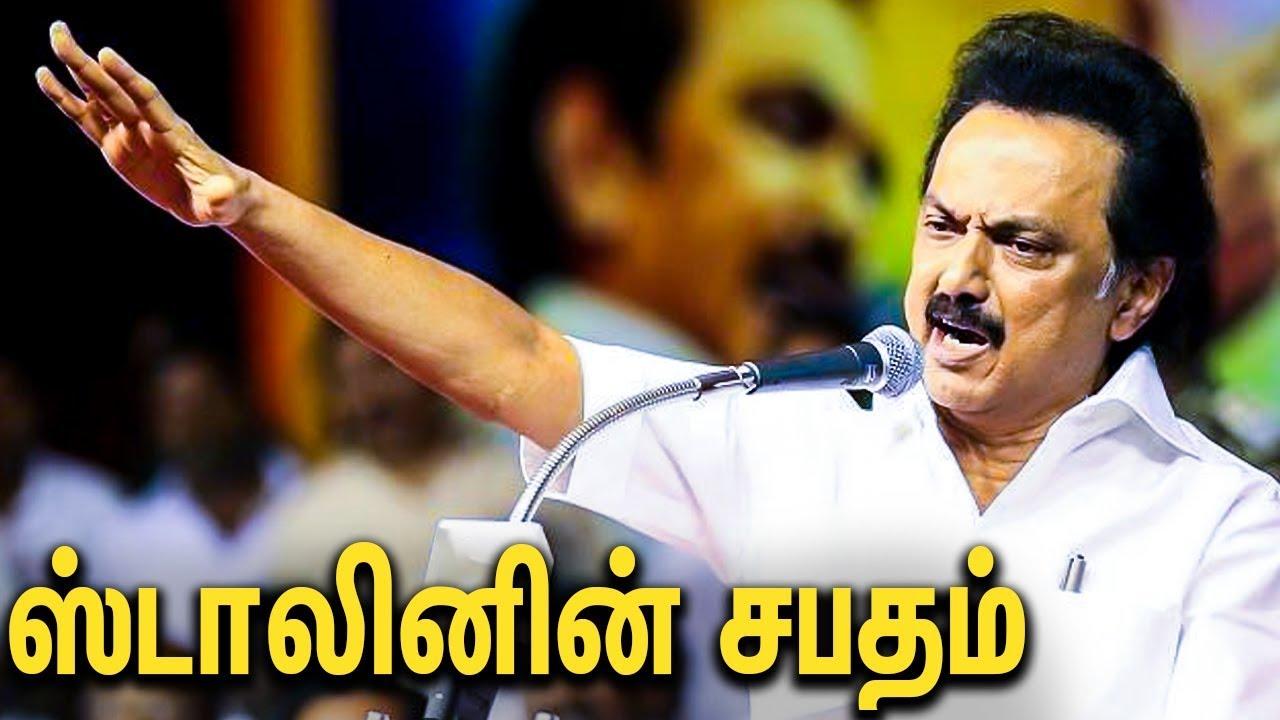 சிலை திறப்பு விழாவில் ஸ்டாலின் எடுத்த சபதம் : MK Stalin Fiery Speech Against Modi | Karunanithi