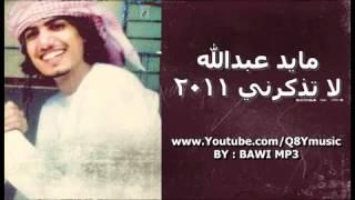 تحميل اغاني مايد عبدالله لا تذكرني 2012 BoBoo MP3