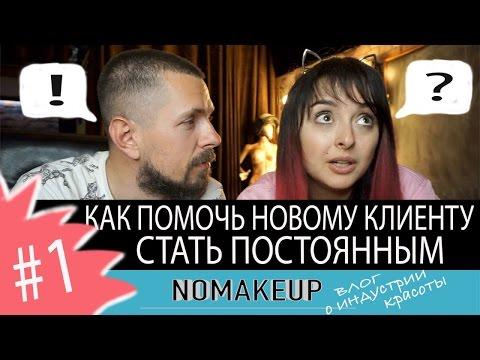 Как сделать нового клиента постоянным.  Блог для бьюти мастеров #макияж