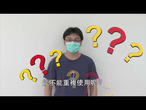 11 賴全裕副教授-口罩如何重複使用 國語