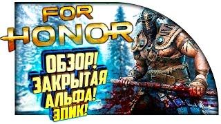 For Honor - ОБЗОР ИГРЫ! - ЗАКРЫТАЯ АЛЬФА! - ЭПИК!