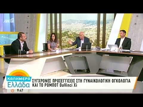 Καλημέρα Ελλάδα - ΑΝΤ1. Γυναικολογική Ογκολογία και σύγχρονες χειρουργικές τεχνικές