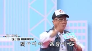 【反港獨‧撐釋法】徐小明: 踢走這班漢奸