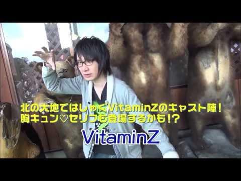【声優動画】VitaminZの声優陣が北海道ではしゃぎまくりwwwwww