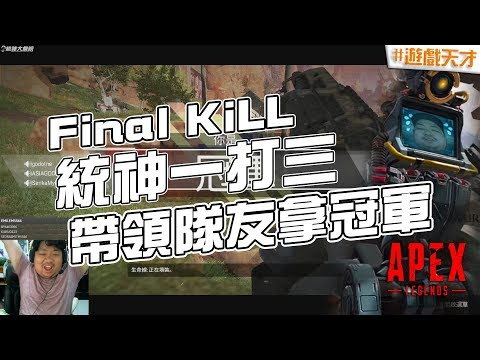 統神精彩一打三 Final Kill 完美Carry!!