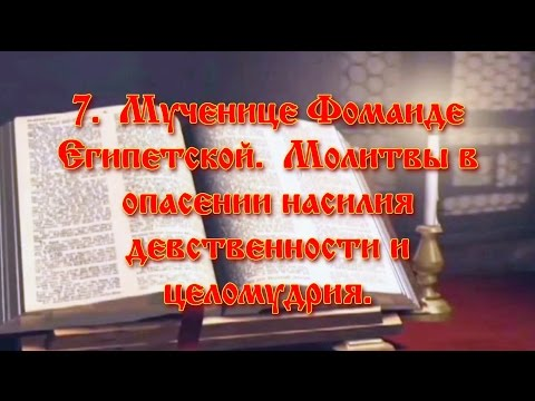 7. Мученице Фомаиде Египетской. Молитвы в опасении насилия девственности и целомудрия.