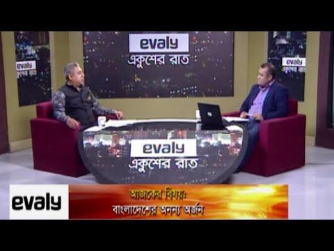 Ekusher Rat || একুশের রাত || বাংলাদেশের অনন্য অর্জন || 27 February 2021|Talk Show