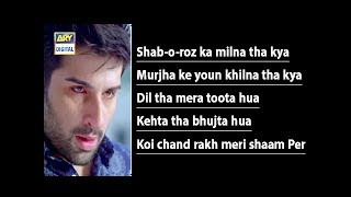 Koi Chand Rakh Meri Shaam Par Mera Dil Jale Tere Naam Par ( OST )