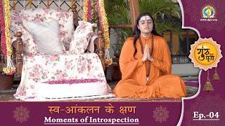 Guru Purnima 2020 || EP 4 || Moments of Introspection || DJJS