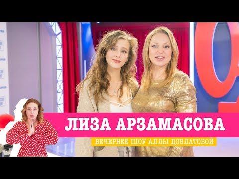 Лиза Арзамасова в Вечернем шоу с Аллой Довлатовой
