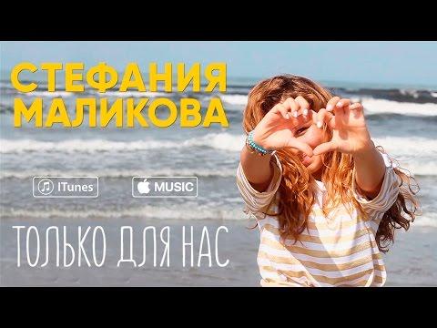 Стефания Маликова - Только для нас