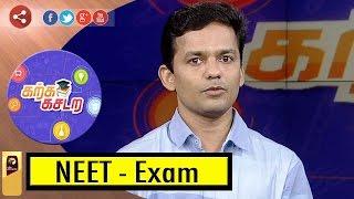 Karka Kasadara: Doubts & Clarification In NEET Exam   18/03/2017   Puthiya Thalaimurai TV