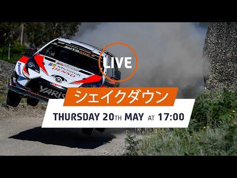 WRC 2021 第4戦ラリー・ポルトガル シェイクダウンライブ配信動画