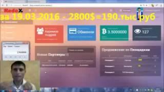 Андрей Керимов  Вывод денег RedeX Просто шок за 9 дней итог более 5500$