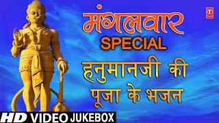 Special हनुमान जी की पूजा के भजन I Shree Hanuman Pooja Bhajans